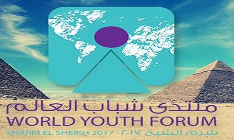 15 جلسة حوارية ونقاشية ضمن فعاليات منتدى شباب العالم اليوم الثلاثاء