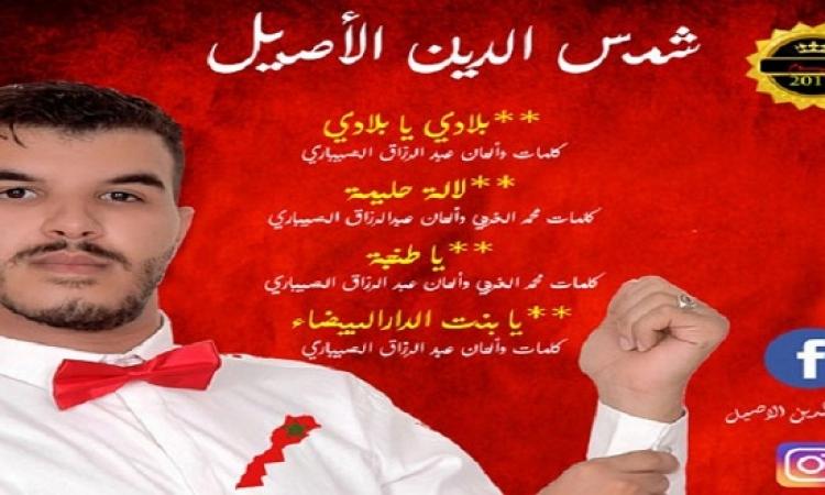 """الفنان شمس الدين أصيل يطرح أغنية """"بلادي يا بلادي"""" ضمن أول ألبوم له"""
