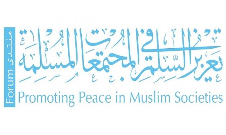 مؤتمر صحفى للاعلان عن انطلاق الدورة الرابعة لمنتدى تعزيز السلم فى أبو ظبى
