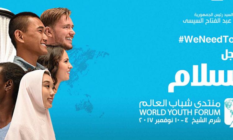 بث مباشر.. فعاليات منتدى شباب العالم بشرم الشيخ
