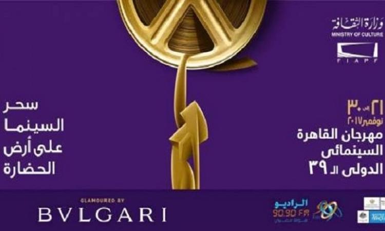 انطلاق فعاليات الدورة الـ 39 لمهرجان القاهرة السينمائى الدولى مساء اليوم