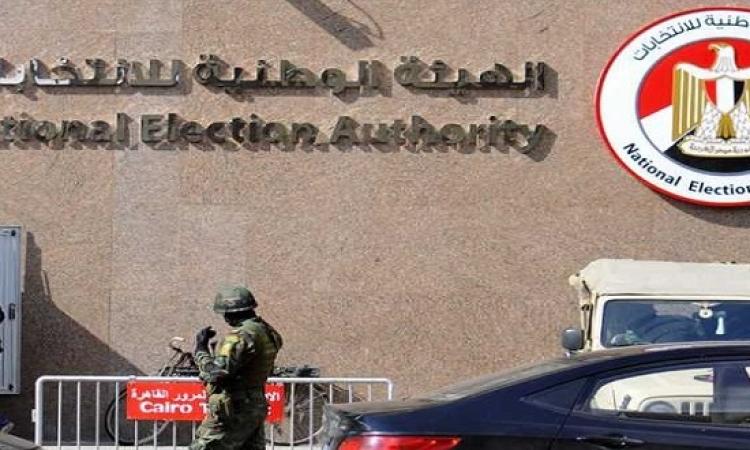 غلق باب الترشح للانتخابات الرئاسية اليوم