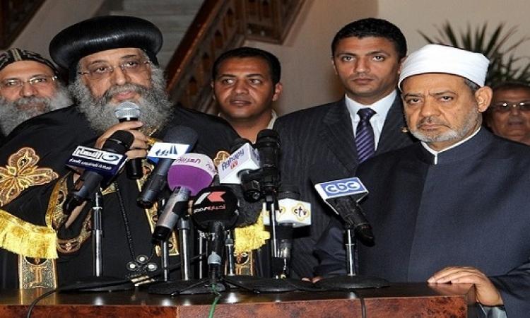 """بيت العائلة المصرية يطلق اليوم مؤتمره الأول بعنوان """"معًا ضد الإرهاب"""""""