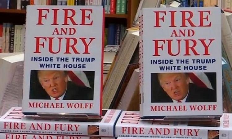 """""""النار والغضب"""".. الكتاب القنبلة الذى اشعل البيت الأبيض"""