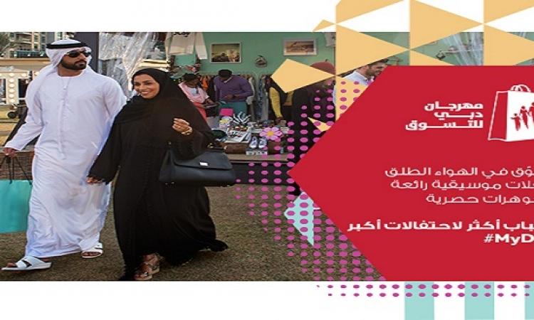 عروض وتخفيضات حضرية فى مهرجان دبى للتسوق