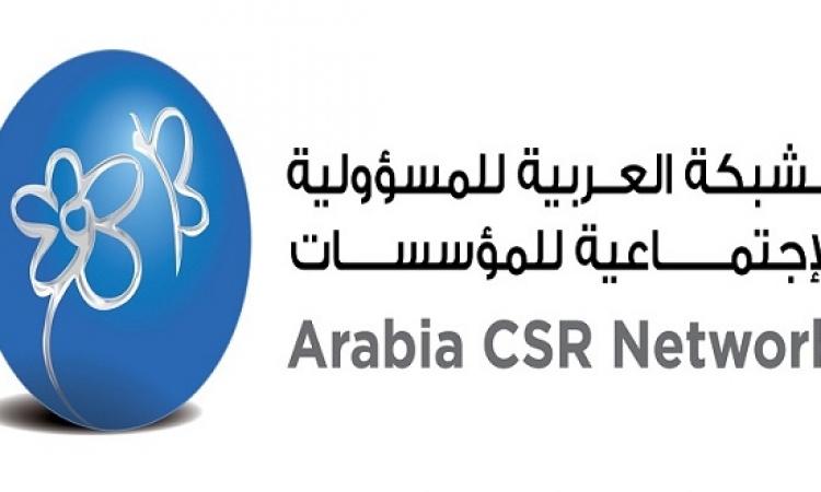 فتح باب التسجيل للجائزة العربية للمسؤولية الاجتماعية للمؤسسات المرموقة للعام الـ 11