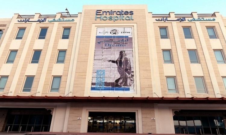 ملصق كبير على مستشفى الإمارات للشيخ زايد بن سلطان احتفاء به