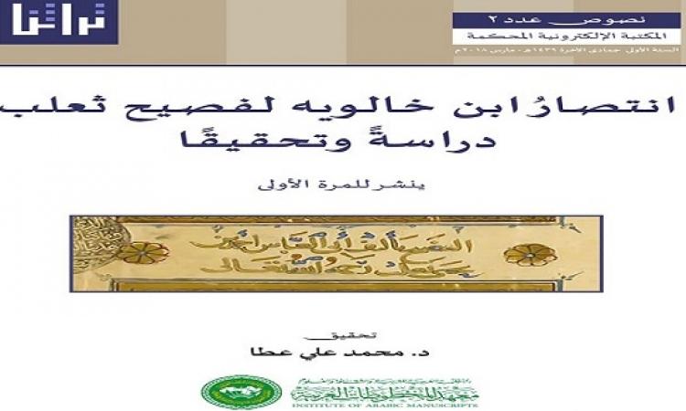 معهد المخطوطات العربية ينشر نصاً مفقوداً لابن خالويه اليكترونياً