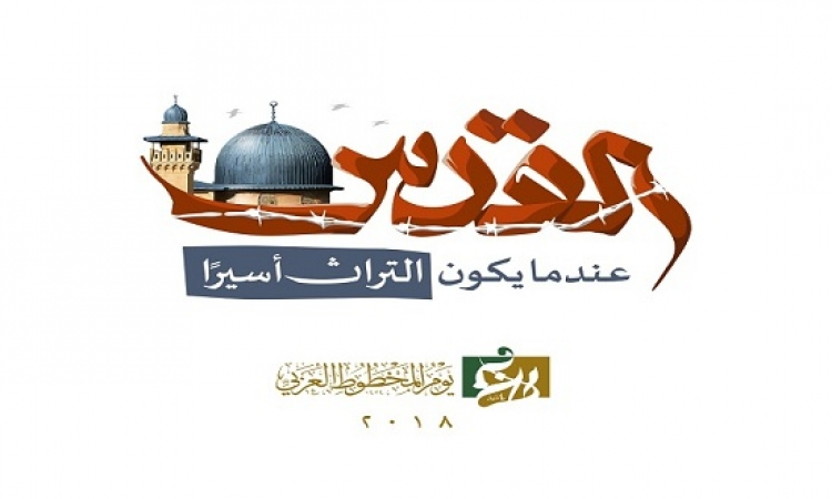 """""""القدس : عندما يكون التراث أسيرًا """" .. محور احتفالية المخطوطات العربية"""
