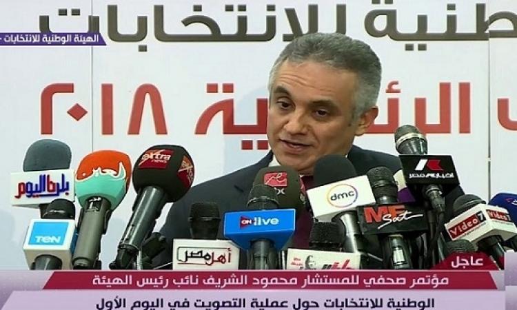 الشريف: اليوم الأول للانتخابات شهد إقبالا كثيفاً فى عدد من المحافظات