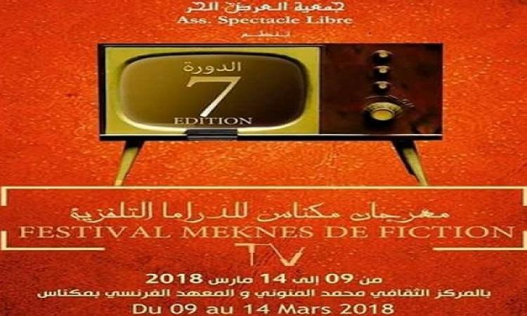 مصر ضيفة شرف مهرجان مكناس للدراما التلفزيونية في دورته السابعة