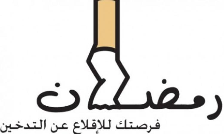رمضان فرصتك للإقلاع عن التدخين