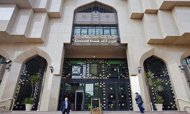 البنك المركزى : 16.66 مليار جنيه حصيلة بيع أذون الخزانة
