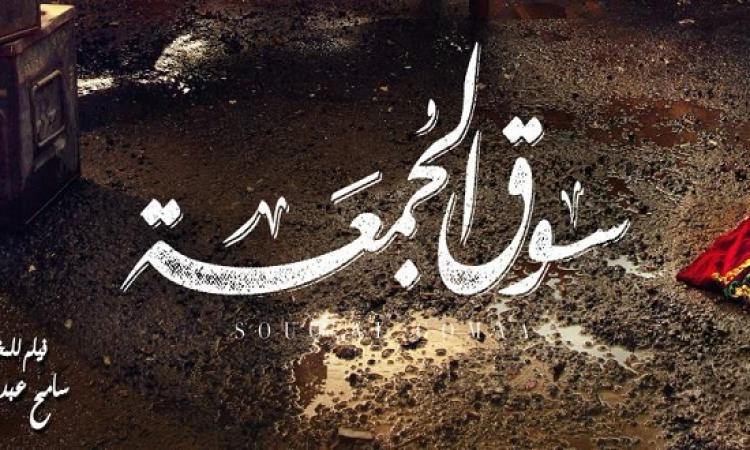 بالفيديو .. ايفيات عمرو عبد الجليل تتصدر تريلر فيلم سوق الجمعة