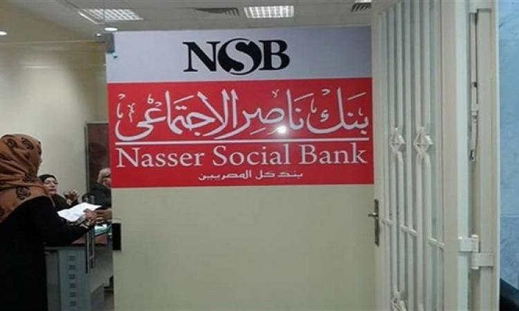 بنك ناصر يطرح شهادة للمسنين بعائد 17%