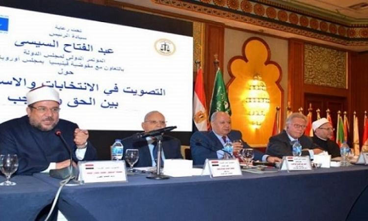 مؤتمر «التصويت فى الانتخابات والاستفتاءات» يواصل فعالياته لليوم الثانى