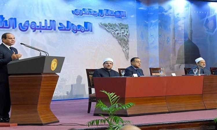 الرئيس السيسي يشهد اليوم الاحتفال بالمولد النبوى الشريف ويوجه كلمة للأمة الإسلامية