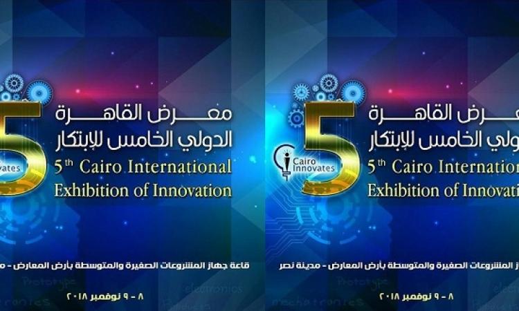 انطلاق معرض القاهرة الدولى الخامس للابتكار