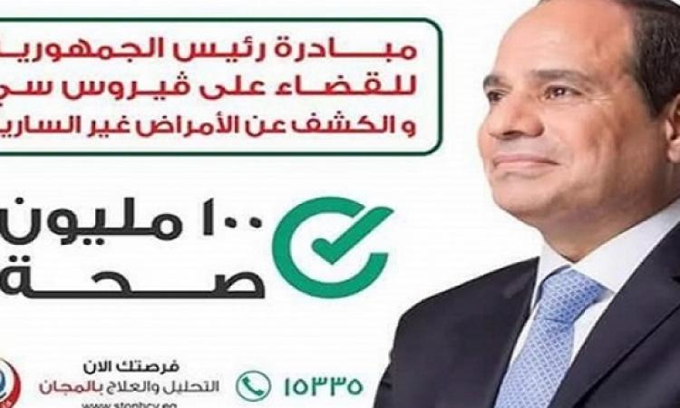 """انطلاق المرحلة الثانية من مبادرة الـ""""100 مليون صحة"""" فى 11 محافظة"""