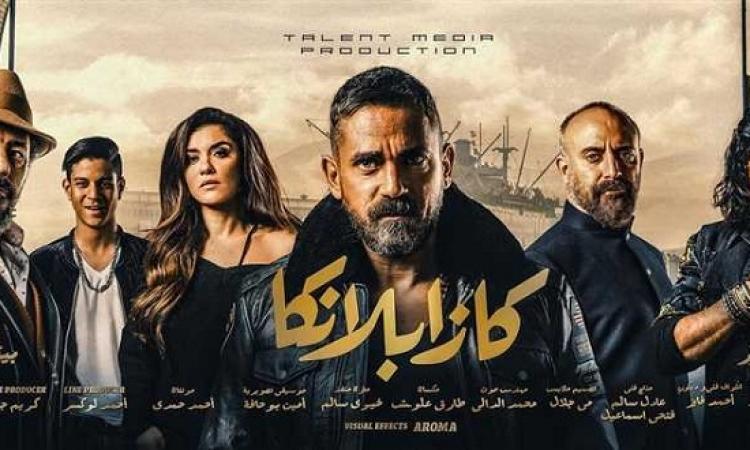 """بالفيديو..""""كازابلانكا"""" يشهد ظهور أغنية راب مغربى لأول مرة بفيلم مصرى"""