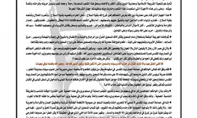 """""""بيت المقدس"""" تعلن مسئوليتها عن تفجير امن القاهرة"""