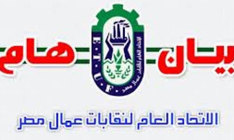 الاتحاد العام لعمال مصر يدعم ترشح السيسي للرئاسة