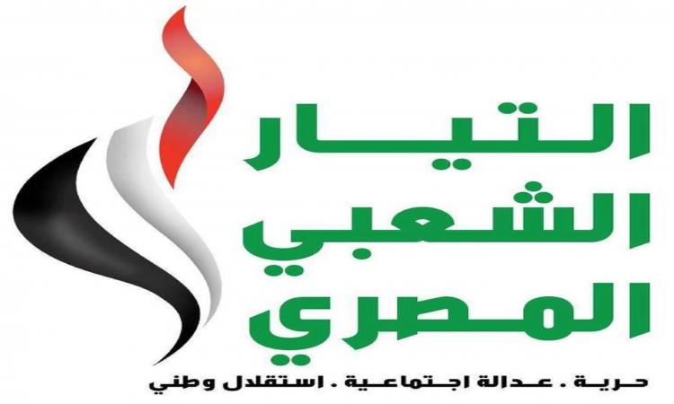 """التيار الشعبي ينظم مؤتمر""""افرجوا عن مصر"""" بمشاركة منظمات حقوقية"""