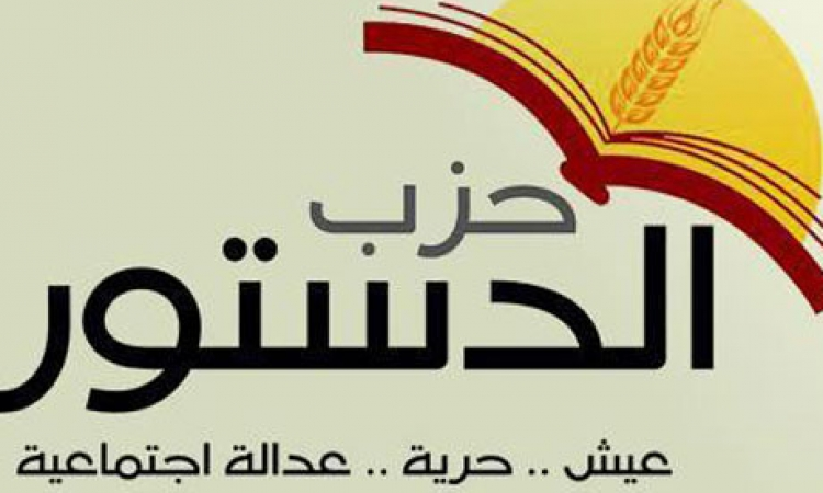 هالة شكررئيسًا لحزب الدستور ب108 صوت