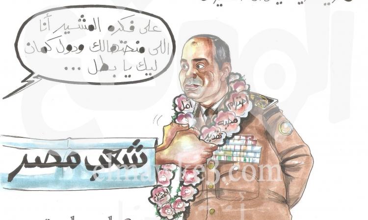 الشعب يرقي السيسي لرتبه المشير .. كاريكاتير احمد قاعود