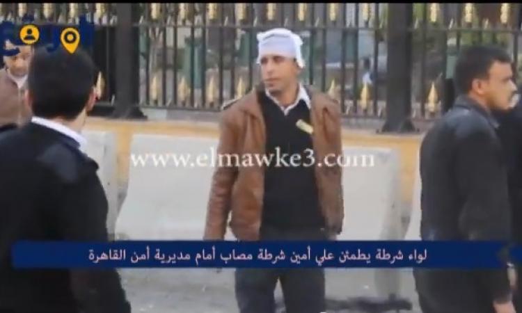 بالفيديو … لواء شرطة يطمئن علي أمين شرطة مصاب أمام مديرية أمن القاهرة