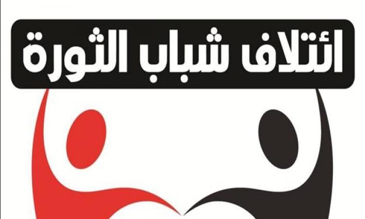 إئتلاف شباب الثورة:بيان المجلس العسكري يؤكد ترشح السيسي