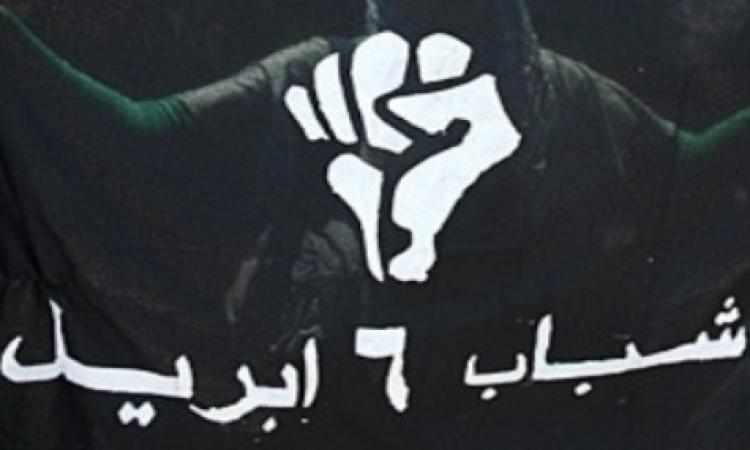 شباب 6 ابريل :النظام الحالى ينتقم من ثورة يناير