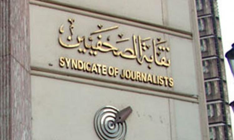 """إنطلاق مسيرة نقابة الصحفيين متجهه إلي """"طلعت حرب """""""