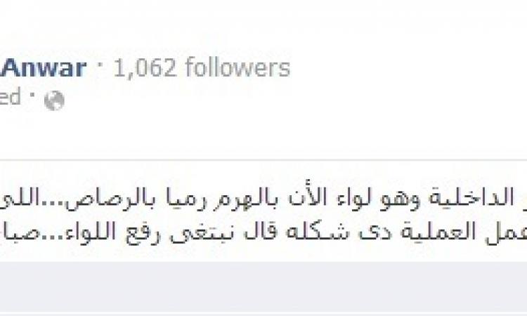 """"""" تسلم الأيادي """" تعليق أنصار الارهابية علي مقتل مساعد وزير الداخلية"""