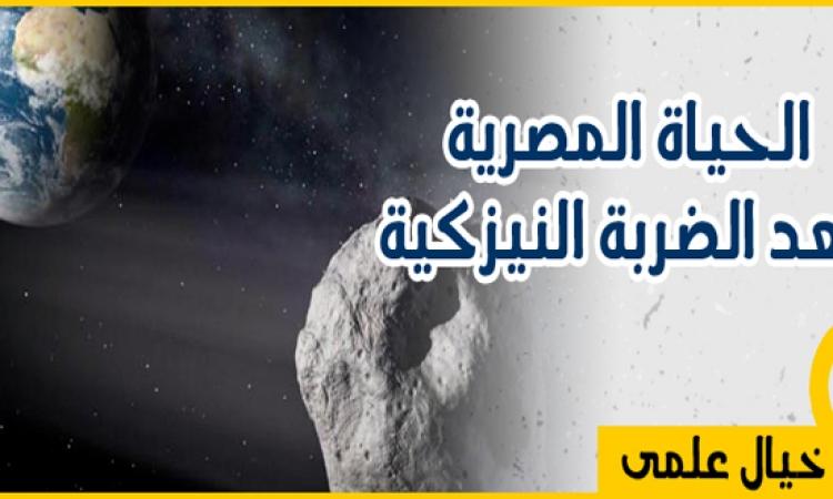 ملف خيال علمي .. الحياة المصرية بعد الضربة النيزكية