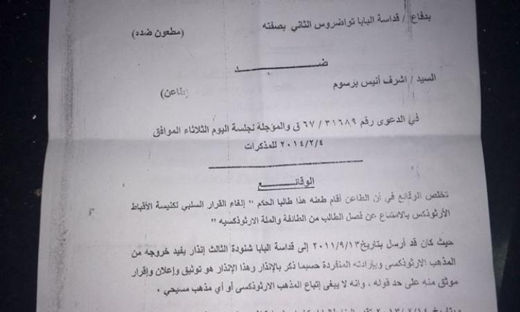 تأجيل دعوي الإنسلاخ عن الكنيسة الأرثوذكسية للحكم 25 مارس المقبل
