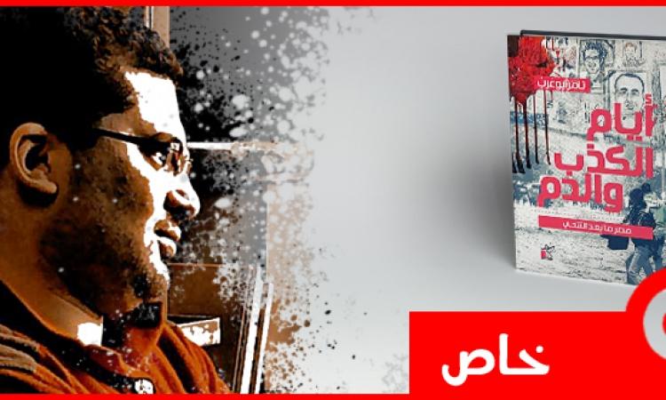 ننشر أهم فصول كتاب «أيام الكذب والدم»..للكاتب تامر أبو عرب