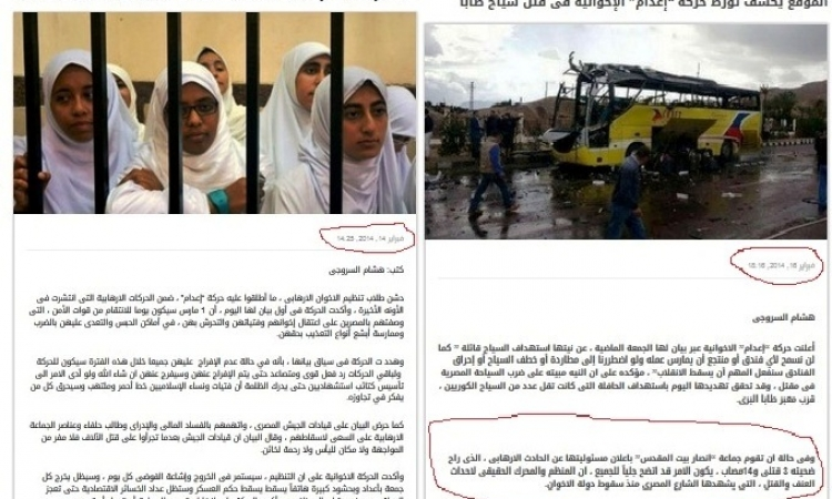 تأكيداً لانفراد الموقع .. أنصار بيت المقدس تعلن انتمائها لتنظيم الإخوان