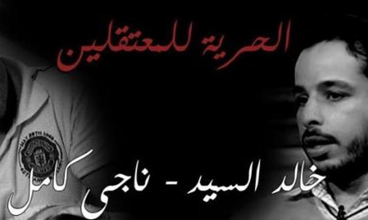 """محامو """"ناجي وخالد"""" يثبتون تعرضهم للتعذيب بسجن أبوزعبل"""