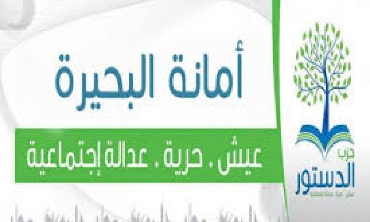 """السنوسي والشامي يفوزا  بالأمين العام لـ""""الدستور"""" والشعبي الاشتراكي بالبحيرة"""