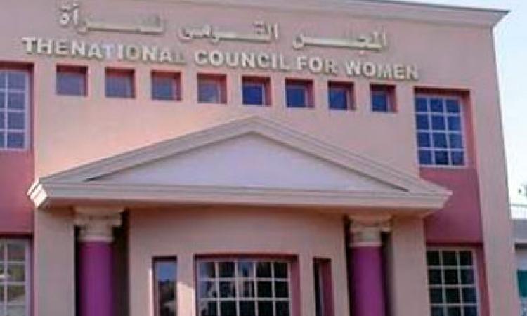 """""""القومي للمرأة"""" ببورسعيد  يناقش دعم المرشحات للانتخابات النيابية والمحلية"""