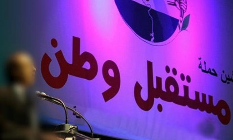 وقفة لأعضاء حملة مستقبل وطن ببني سويف لدعم الجيش والشرطة