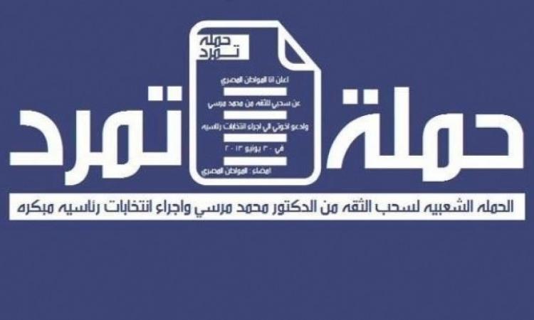 تمرد تعلن إصابة ثلاثة من أعضائها علي يد الإخوان