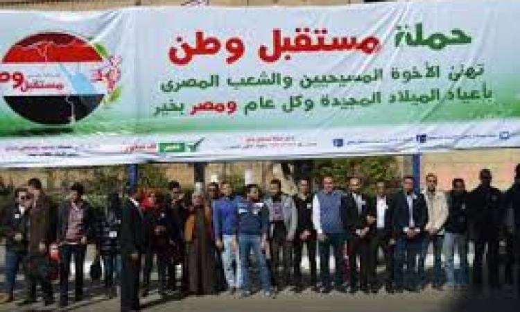 """وقفة  بالمنوفية لحملة """"مستقبل وطن """" تضامناً مع الشرطة ضد الارهاب"""