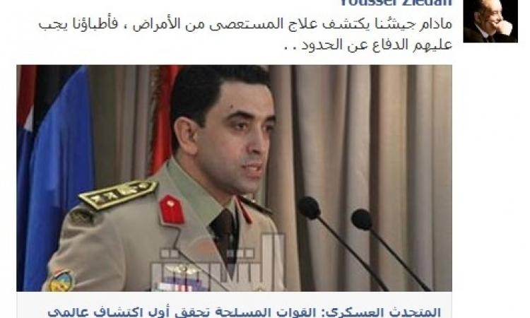 زيدان : اذا كان جيشنا يكتشف العلاج فعلى الأطباء حماية الحدود