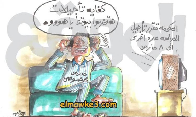 تأجيل الدراسة .. مدرس خصوصى يالهوى كاريكاتير احمد قاعود
