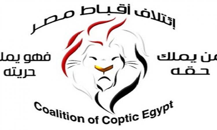 """غدًا.. مؤتمر لـ""""ائتلاف أقباط مصر"""" حول """"المواطنة"""""""