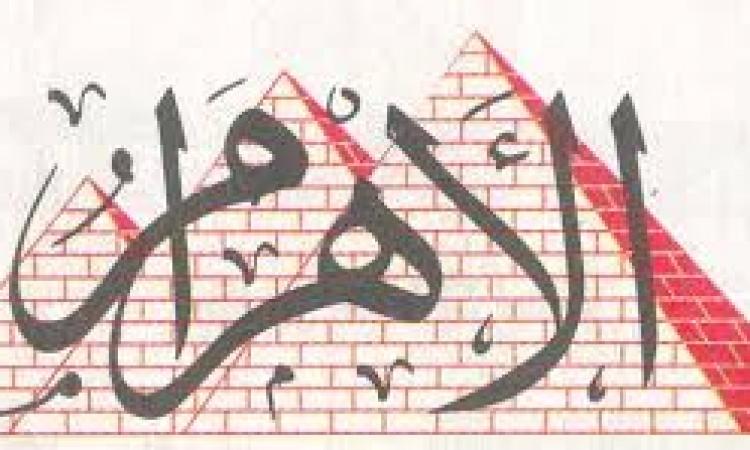"""حبس عضوة بـ""""مجلس إدارة الأهرام"""" 15 يومًا في """"فساد المؤسسة"""""""