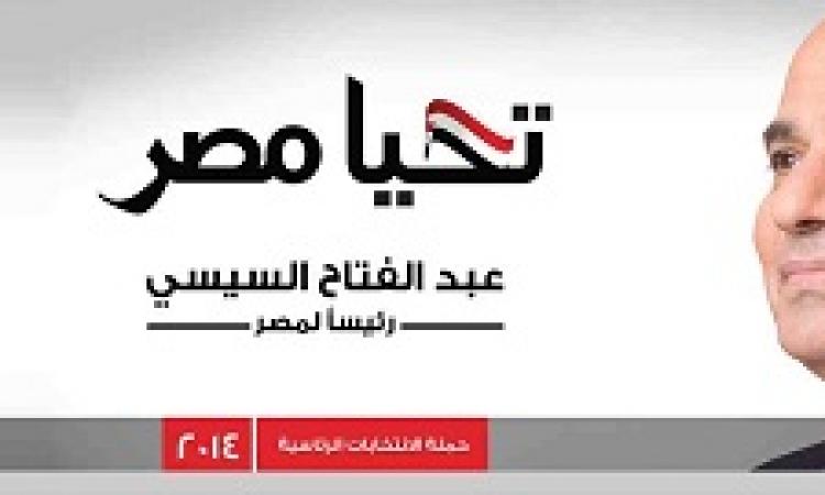 """حملة """"السيسي"""" تدشن """"الموقع الرسمي"""" على الإنترنت"""