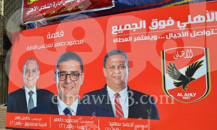 """بالصور..القاضي المشرف علي انتخابات"""" الأهلي"""" يعلق عملية التصويت"""